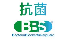 抗菌 - BBS<sup>®</sup> Bacteria Blocker Silverguard